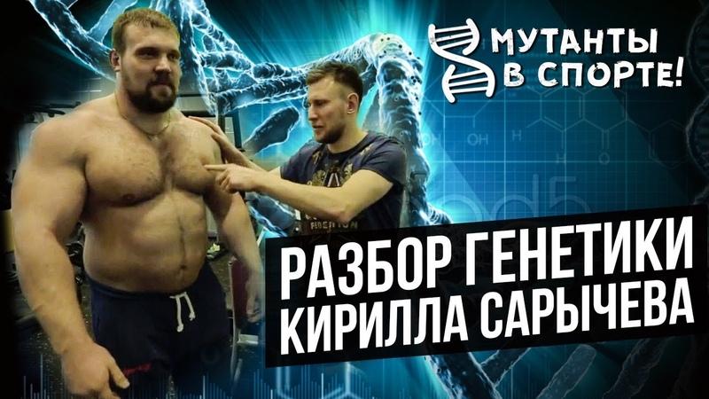 Кирилл Сарычев разбор Генетики рекордсмена по Жиму Анатомия Обзор Мутанты в спорте