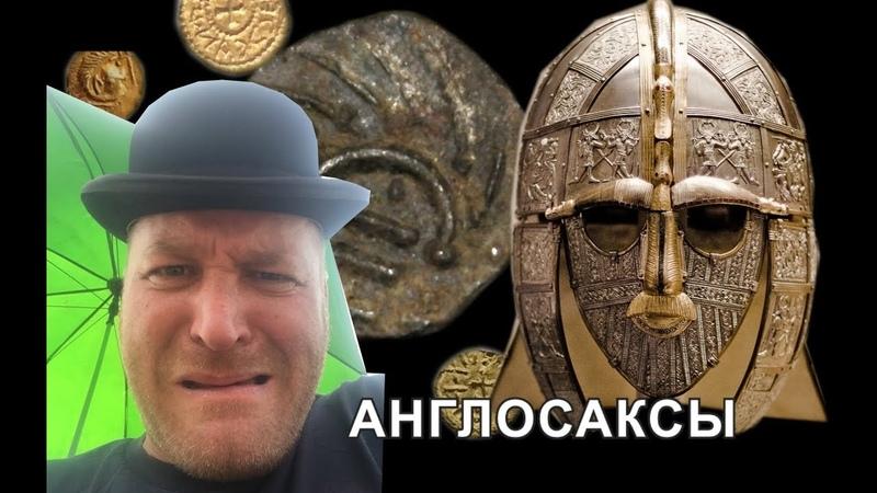 часть 3 поиск золота Потрошитель на родине предков АНГЛОСАКСЫ
