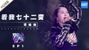 纯享 谭维维《看我七十二变》《梦想的声音3》EP1 20181026 /浙江卫视官方音乐HD/