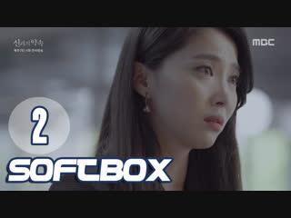 Озвучка SOFTBOX Обещание Богу 02 серия