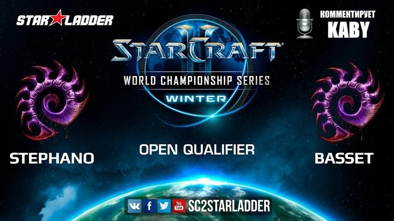 2019 WCS Winter Open Qualifier 3 Match 3 Stephano (Z) vs Basset (Z)