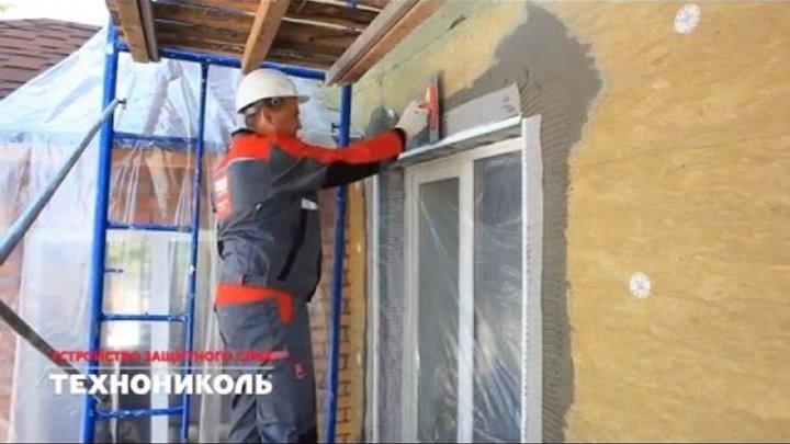Монтаж штукатурного мокрого фасада видеоинструкция