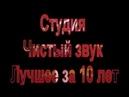 Студия Чистый звук Гномы вы малюсенький народ 21 04 19