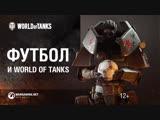 [WoT] Футбол и World of Tanks