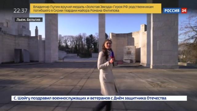 Новости на Россия 24 • В бельгийском Льеже отреставрировали памятник российским и советским воинам