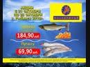 Акция рыба с 21 по 23 октября