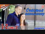 Счастье наполовину / HD 1080p / 2018 (мелодрама). 1-2 серия из 2