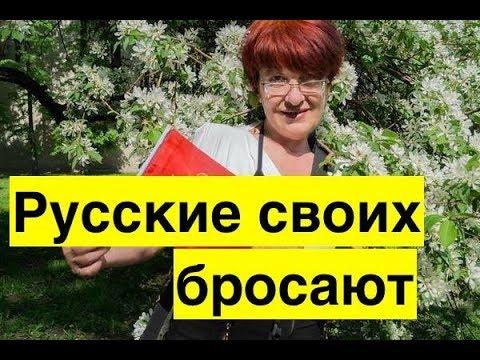 Печальная судьба Елены Бойко. Как Россия предает своих.
