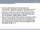 1856 Курбангалеева Фонетическая система старославянского языка