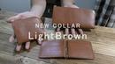 オイルヌメ、NEW COLLAR「L BROWN」登場!下地まで染まったライトブラウン色です