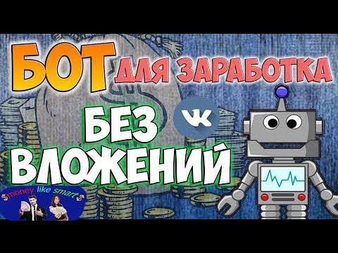 SEOBonusBot - ЗАРАБАТЫВАЙ 100 РУБЛЕЙ КАЖДЫЙ ДЕНЬ, НА ЛЕГКИХ ЗАДАНИЯХ ВК!