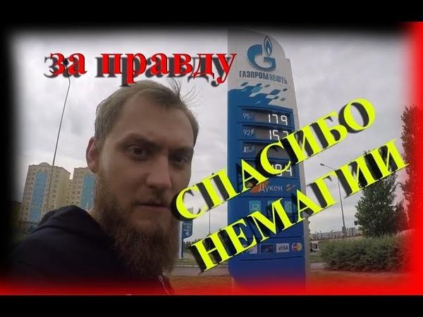 ЦЕНЫ НА РОССИЙСКИЙ БЕНЗИН В КАЗАХСТАНЕ ДЕШЕВЛЕ СПАСИБО ОГРОМНОЕ НЕМАГИИ
