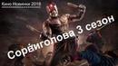 Сорвиголова 3 й сезон 2018 Русский тизер
