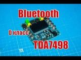 Усилитель звука TDA7498 D класса со втроенным Bluetooth модулем (обзор и замер)