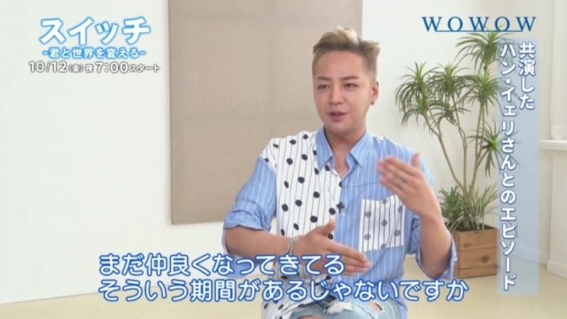 Jang Keun Suk Interview WOWOW_Switch - Change you and the world with you ~