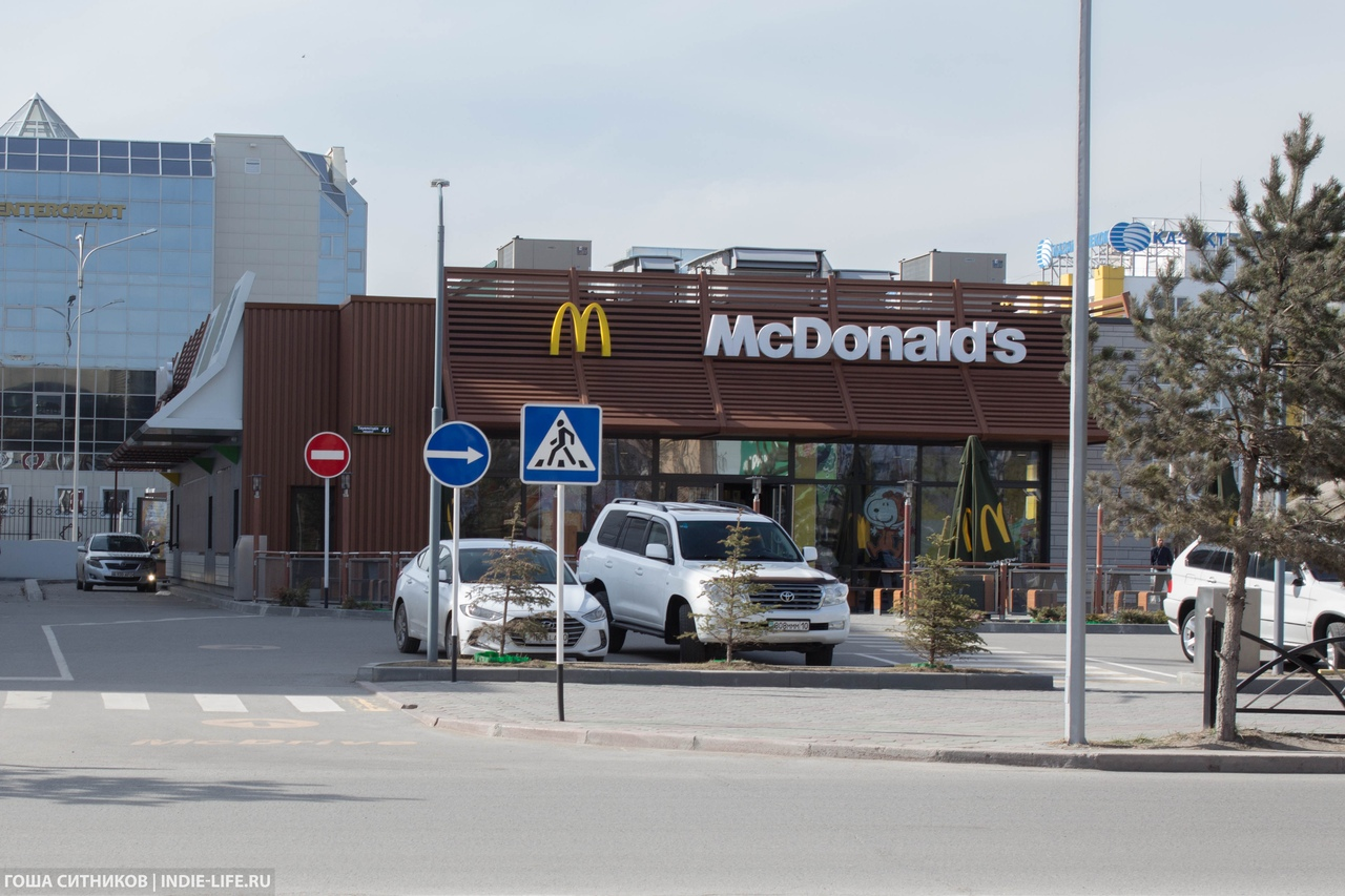 Макдональдс Костанай