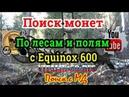 Поиск монет с эквинокс 600 чешуйки