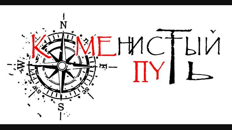Каменистый путь - Мертвый Анархист. (Cover Король и Шут) Фестиваль ВОЗДУХ г.Комсомольск-на-Амуре