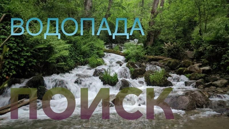 обычный водопад Кейва. Красная Поляна