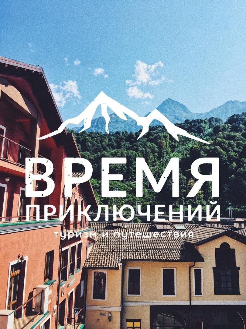 Афиша Краснодар Сочи / Горки Город / Олимпийский парк