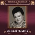 Людмила Зыкина альбом Великие исполнители России: Людмила Зыкина