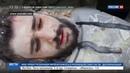 Новости на Россия 24 • Модная съемка из Сирии. Как показать жертву бомбардировок