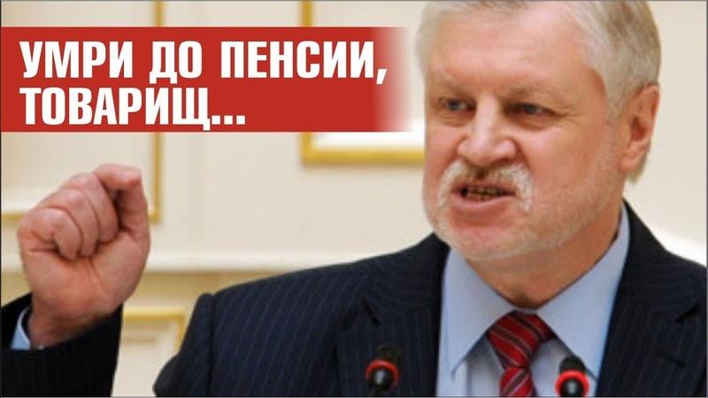 Умри до пенсии, товарищ! Спаси бюджет своей страны - С.Миронов
