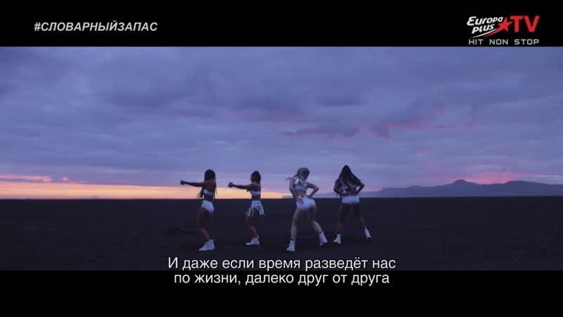 Major Lazer feat. Justin Bieber — Cold Water (Europa Plus TV) Словарный запас