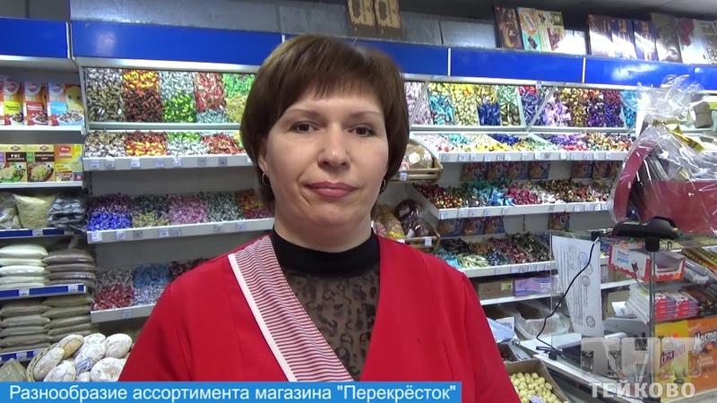 Разнообразие ассортимента магазина ПЕРЕКРЁСТОК
