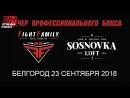 Вечер профессионального бокса Figft famiiy. 23-09-2018 Белгород