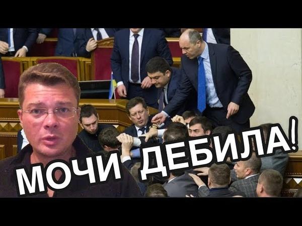 СКАНДАЛ В РАДЕ | Гройсман устроил свару после наезда депутатов