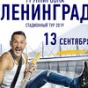Ленинград в Ростове-на-Дону. 13 сентября 2019