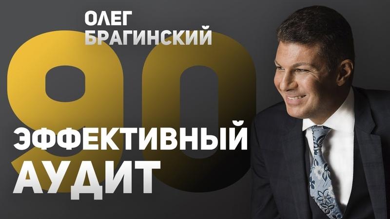 Олег Брагинский Вебинар 90 Эффективный аудит