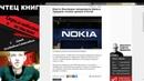 Власти Финляндии заподозрили Nokia в передаче личных данных в Китай - СТРИМ-НОВОСТИ и не только