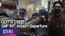 갓세븐 출국, 마크 괴롭히는 장난꾸러기들(GOT7, GMP INT' Airport Departure)