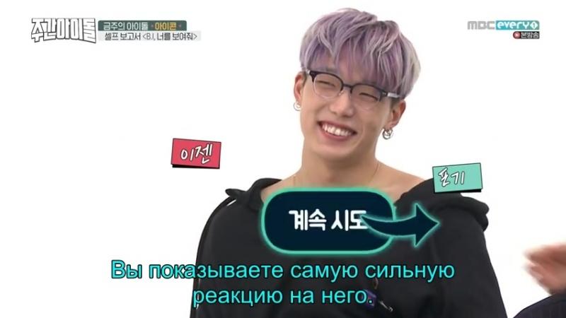 Weekly Idol 181010 Episode 376_рус авто саб
