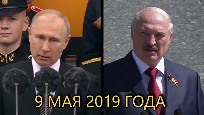 РЕЧЬ ПУТИНА И ЛУКАШЕНКО 9 МАЯ 2019 ГОДА
