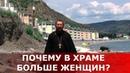 Почему в храме больше женщин? Священник Игорь Сильченков