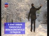 Похолодание до -32 градусов придет в Новосибирскую область к пятнице