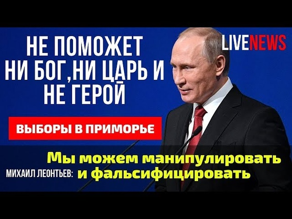 Путин: не поможет ни царь, ни бог | Глацких в ГосДуму | Итоги выборов