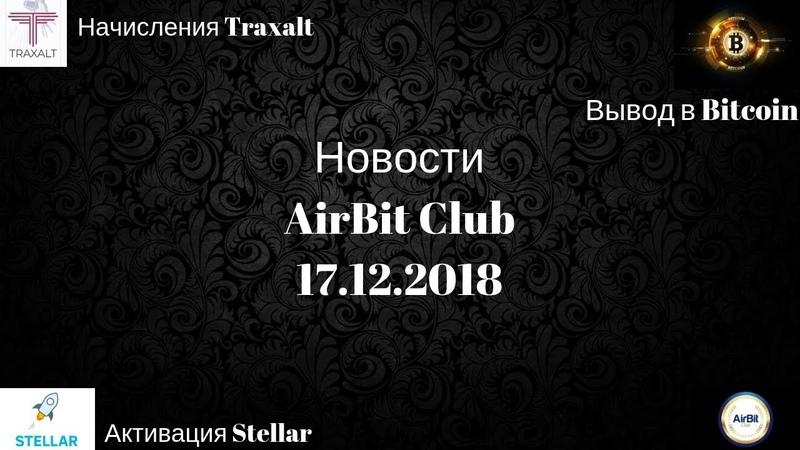 Новости AirBit Club от 17.12.2018г.