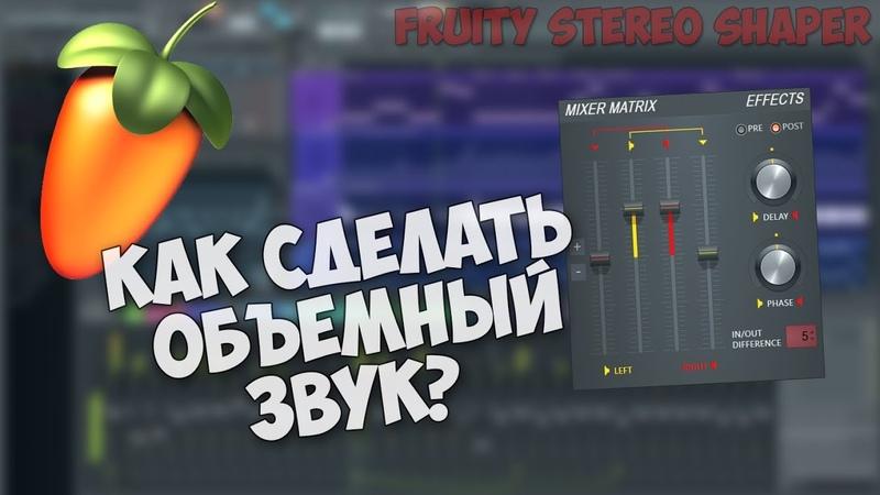 КАК СДЕЛАТЬ ОБЪЁМНЫЙ ЗВУК? | ПАНОРАМИРОВАНИЕ FL Studio | САМЫЙ ПРОСТОЙ СПОСОБ | Fruity Stereo Shaper