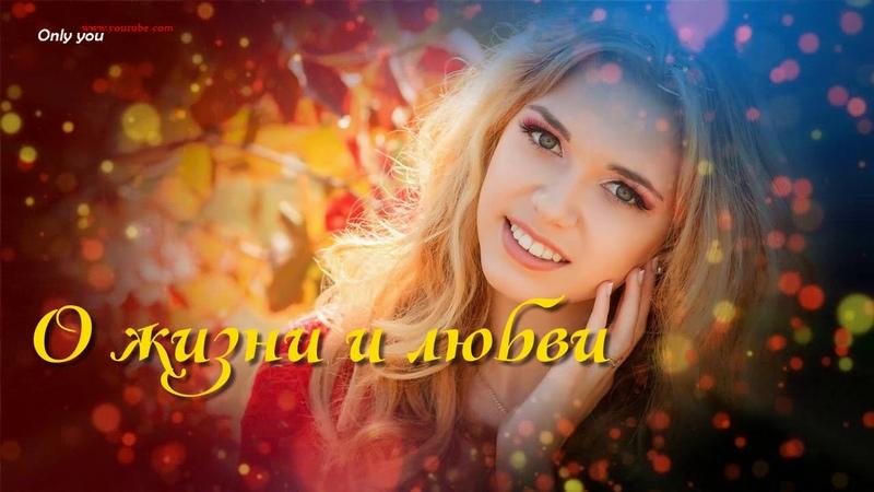 Красивые душевные теплые песни для хорошего настроения этой Осенью!