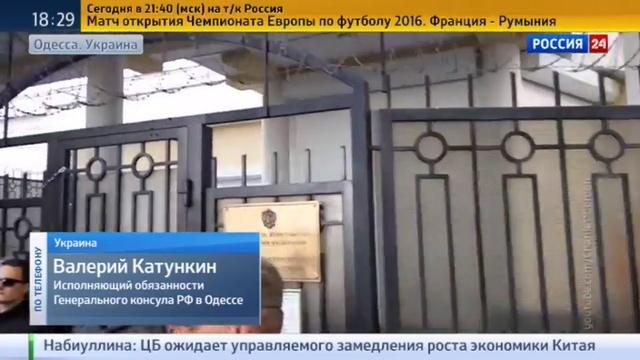 Новости на Россия 24 • Радикалы с виселицами и яйцами напали на генконсульство РФ в Одессе, полиция бездействует