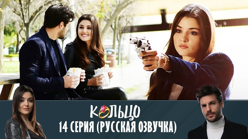 Кольцо 14 серия (РУССКАЯ ОЗВУЧКА)