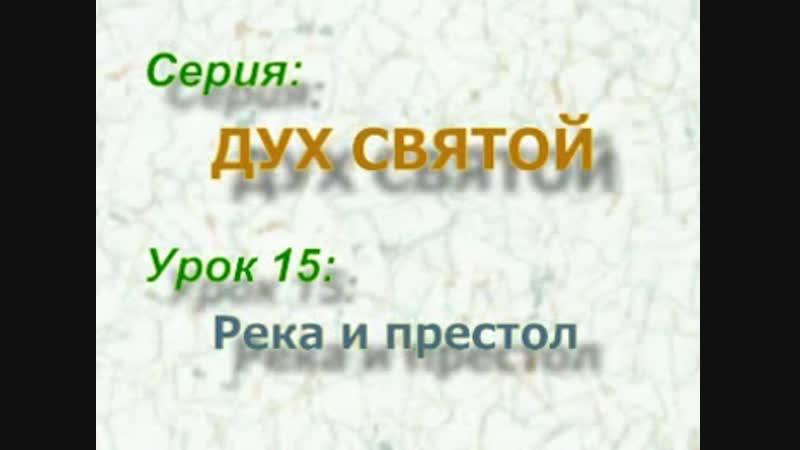 Святой Дух - Урок 15 РЕКА И ПРЕСТОЛ