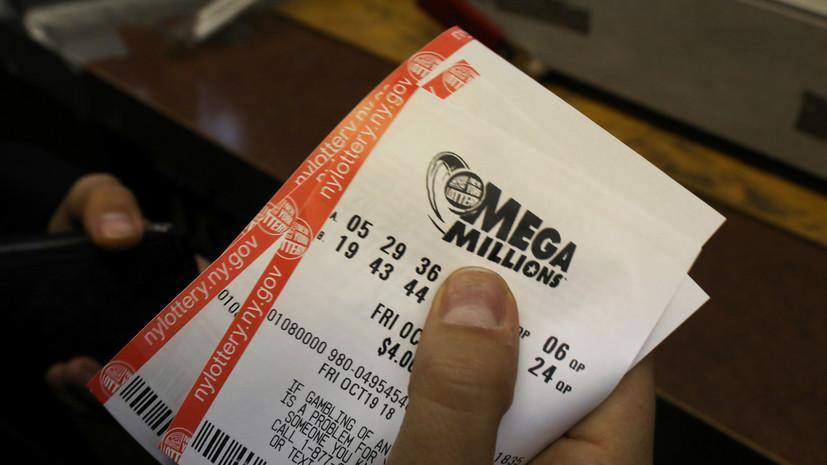 Эпохальное событие в истории лотерей США