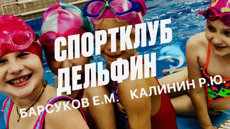 Воды мы не боимся - Спортклуб Дельфин г.Тамбов