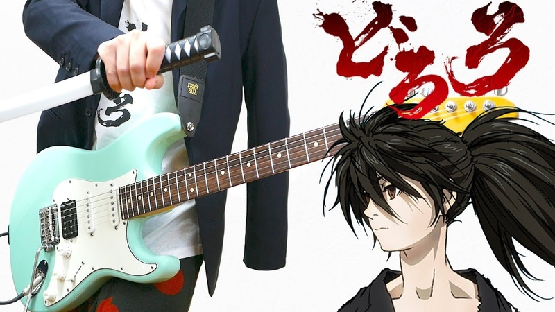 Dororo OP(Guitar Cover)どろろ 火炎 女王蜂 ギターで弾いてみた