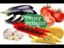 Баклажаны запеченные в духовке с сыром и помидорами Веер из баклажанов